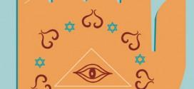 Jewish Word // Kinehora